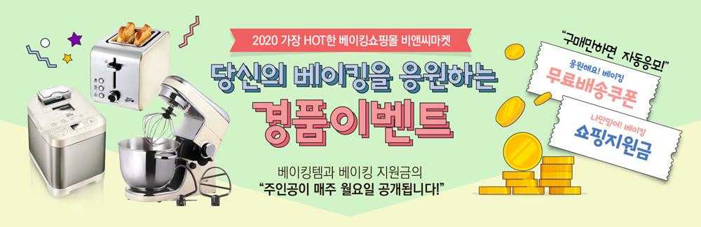 경품이벤트ver2.